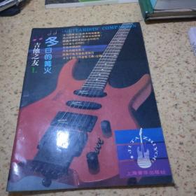 吉他之友丛书  冬日的篝火