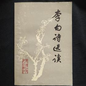 《李白诗选读》李晖著 大32开 黑龙江人民出版社 收藏品相 私藏 基本全新 书品如图