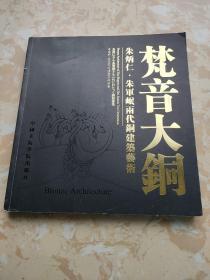 梵音大铜:朱炳仁·朱军岷两代铜建筑艺术