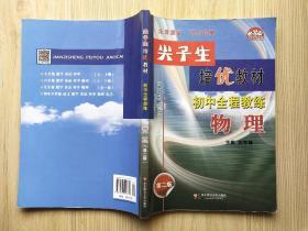 初中全程教练(物理)/尖子生培优教材 第二版