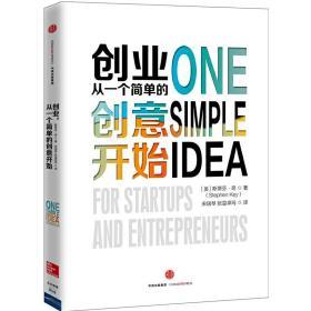 创业,从一个简单的创意开始❤ 【美】斯蒂芬?奇 著;宋瑞琴 张温卓玛 译 中信出版社9787508660219✔正版全新图书籍Book❤