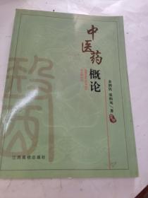 中医药概论