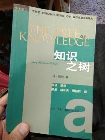 【一版一印】知识之树  冯·赖特  生活·读书·新知三联书店9787108017550