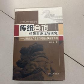 传统会馆建筑形态比较研究 : 以重庆湖广会馆与河南山陕会馆为例