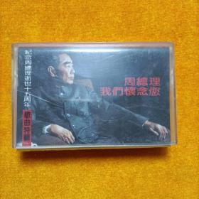 磁带《纪念周总理逝世十五周年歌曲特辑:周总理我们怀念您》