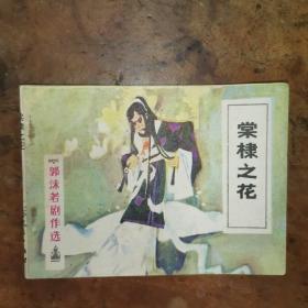 棠棣之花(老版连环画1983年一版一印)
