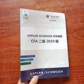 KAPLAN SCHWESER 中文精讲 CFA 二级 2019版(塑封未拆)