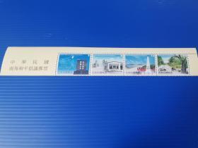 特638海南和平倡议邮票4全连   带版铭   原胶全品