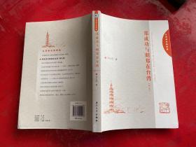 郑成功与明郑在台湾(修订版)(2014年2版1印)