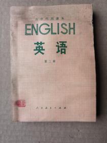 高中代用课本,英语,第二册