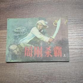 连环画:周刚杀霸(上)84年一版一印