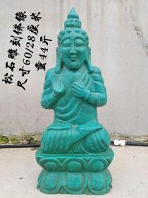 绿松石佛像!