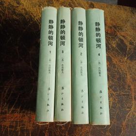 获诺贝尔文学奖作家丛书【静静的顿河(1-4)】四册全 老版精装  品相如图