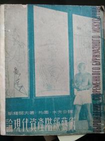 论现代资产阶级艺术. (1948年初版,仅印4000册)