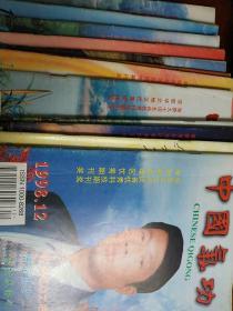 中国气功 1998年 1---12期全年12本