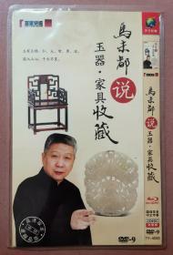 马未都说玉器家具收藏【2碟DVD-9】完整版