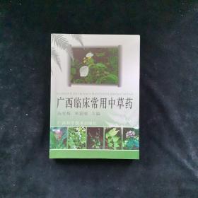 广西临床常用中草药
