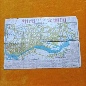 广州市1958年最新印行交通图