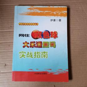网住中奖号码实战丛书:网住双色球、大乐透胆码实战指南