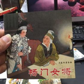 中国戏曲故事1杨门女将
