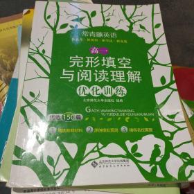 京师普教 常青藤英语 高1完形填空与阅读理解优化训练高1
