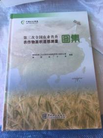 第三次全国农业普查农作物面积遥感测量图集