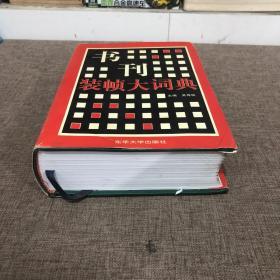 书刊装帧大词典