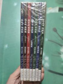 猫武士(漫画版)乌爪的旅程1.2.3册 + 虎星与莎夏1.2.3册 + 长鞭崛起1册 共7本合售