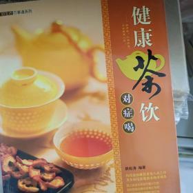 好生活百事通系列:健康茶饮对症喝