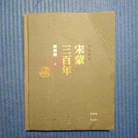 国史讲话:宋蒙三百年(精装)书品如图