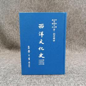 台湾学生书局  刘景辉译《西洋文化史(五)》(精装)