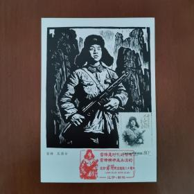 雷锋诞辰80周年纪念极限片,2020年12月18日,加盖辽宁朝阳纪念戳,片源为黑白木刻版画作品明信片。