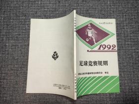 足球竞赛规则:1992【品好如新】
