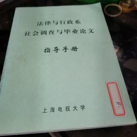 法津与行政系社会调查与毕业论文,指导手册,