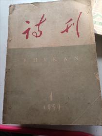 诗刊1959/01