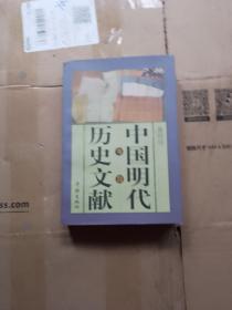 中国明代历史文献书目