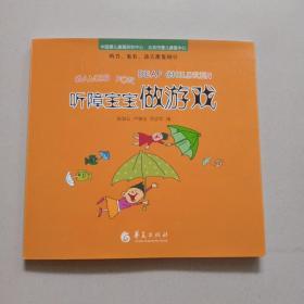 听障宝宝做游戏:听力、发音、语言康复部分