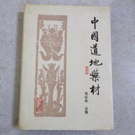 中国道地药材,16开精装本《内有地图八幅》