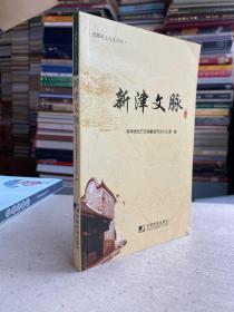 新津文脉(成都风土人文丛书)