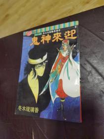 漫画:鬼神来迎 (全一册),