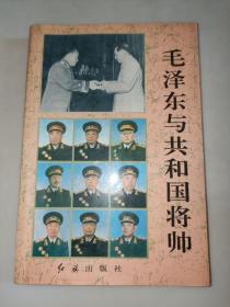 毛泽东与共和国将帅  一版一印