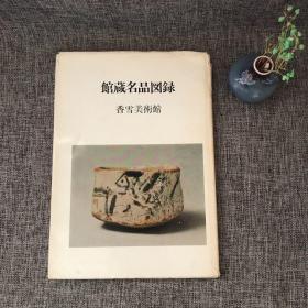 香雪美术馆 馆蔵名品图录