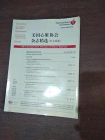 美国心脏协会杂志精选 中文再版 2006.1 下