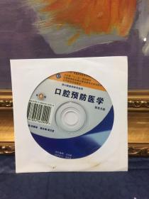 口腔预防医学(配套光盘)第6版【请买家注意,只是全新光盘一张,没有书】