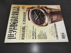 世界腕表杂志 No.48