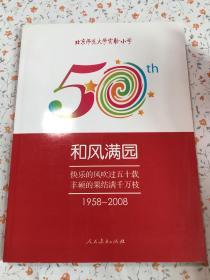 北京师范大学实验小学 和风满园【1958--2008】
