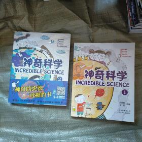 神奇科学1+神奇的科学.2【2本合售】有一册未开封 实物拍图现货