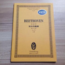 贝多芬弦乐四重奏降B大调(库存   1)