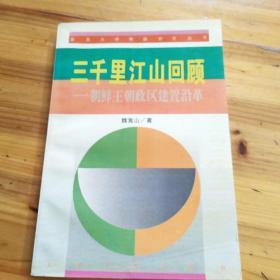 三千里江山回顾:朝鲜王朝政区建置沿革