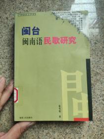闽台闽南语民歌研究